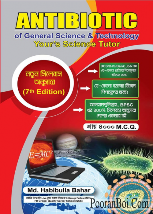 Antibiotic of General Science & Technology