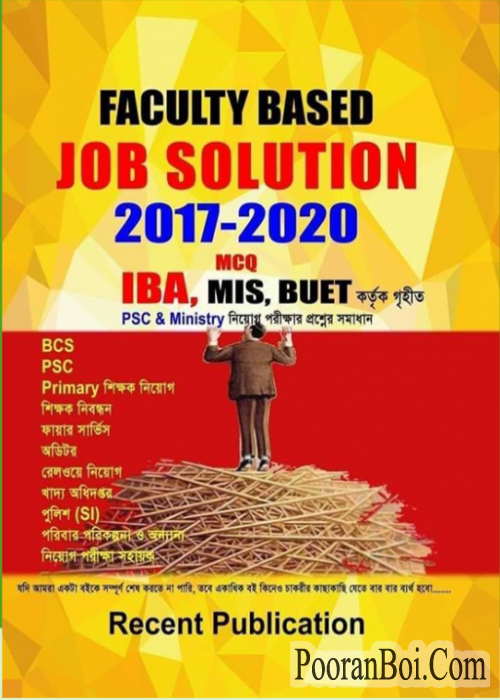 Faculty Based Job Solution 2017-2020