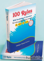 100 Rules of English Grammar With Vocabulary and Literature (For Any Competitive Exams: BCS, Admission, PSC, Bank Job)